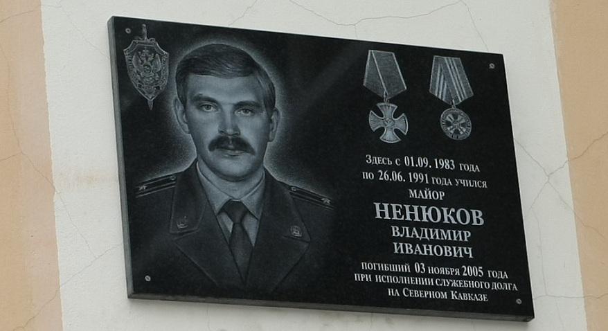 ВСаранске открылась мемориальная доска офицеру ФСБ Владимиру Ненюкову