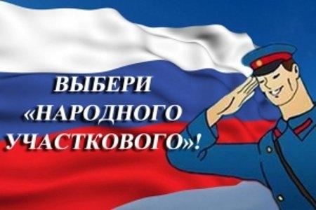 ВНовгородской области пройдет конкурс «Народный участковый-2016»