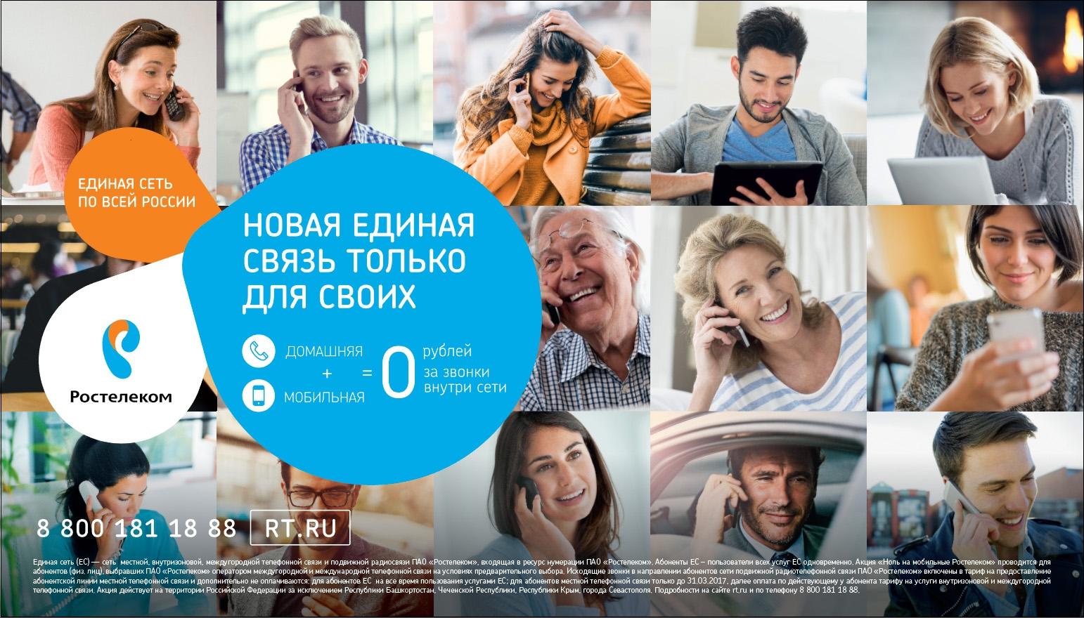 «Ростелеком»— новый оператор мобильной связи вСибири